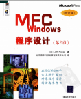 MFC Windows程序設計(第2版)